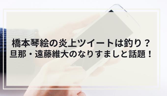 橋本琴絵炎上ツイート