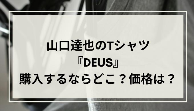 山口達也容疑者の『DEUS』Tシャツ