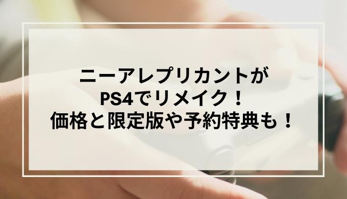 ニーアレプリカントPS4予約