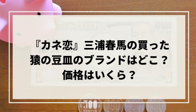 カネ恋猿の豆皿