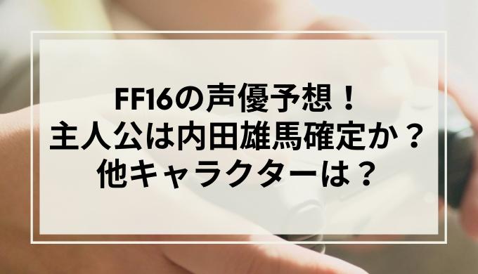 FF16声優予想