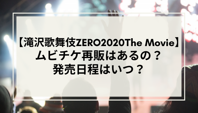 滝沢歌舞伎ZERO2020再販