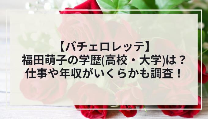 福田萌子学歴や年収