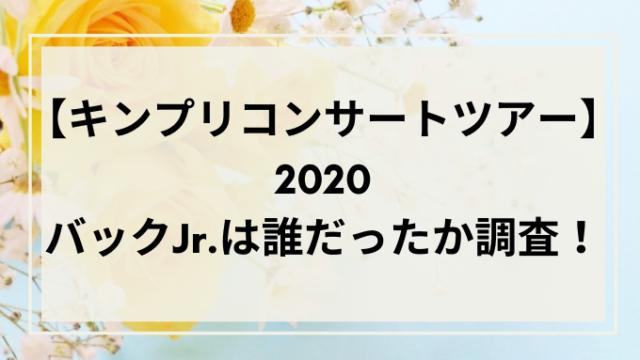 【キンプリコンサートツアー2020】バックJr.は誰?