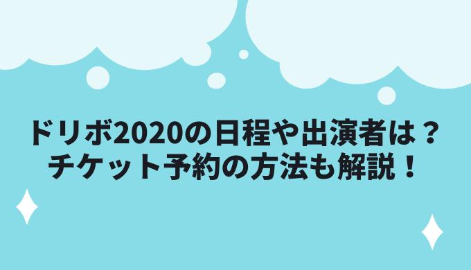 ドリボ2020