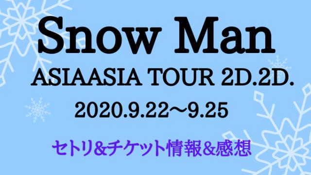 SnowMan アジアツアー