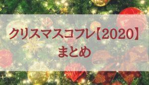 クリスマスコフレ2020まとめ