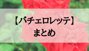 【バチェロレッテ】まとめ