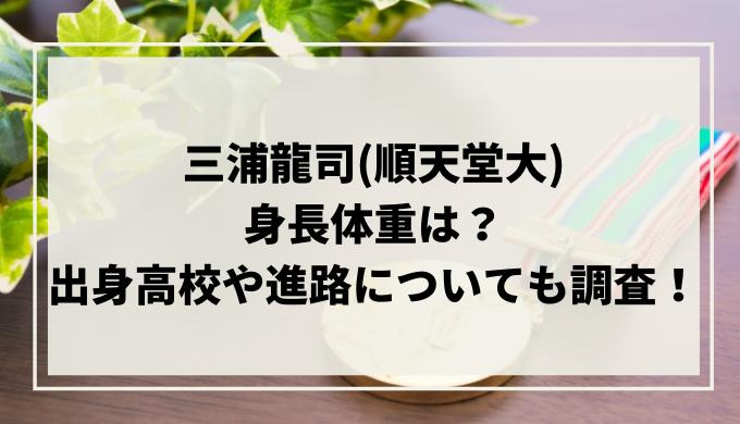 三浦龍司(順天堂大)の身長体重は?出身高校や進路についても調査!