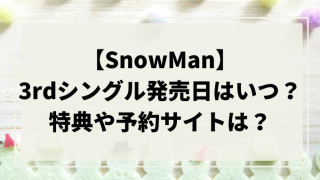 【SnowMan】3rdシングル発売日はいつ?特典や予約サイトは?