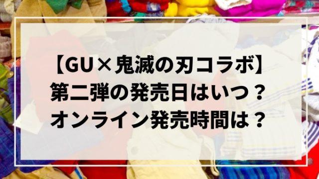 【GU×鬼滅の刃コラボ】第二弾の発売日はいつ?オンライン発売時間は?