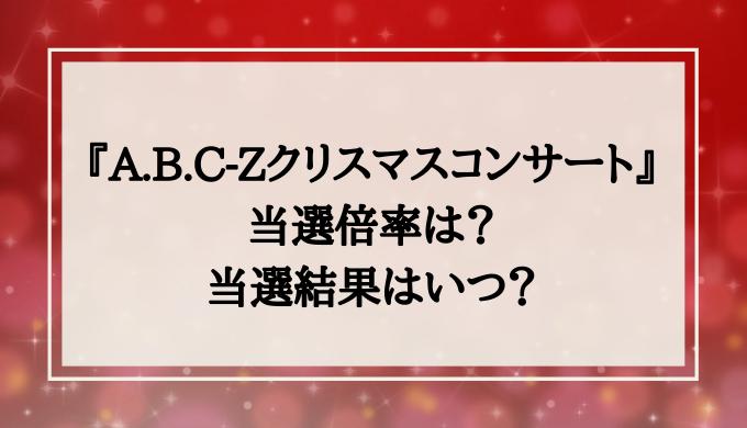 ABCZクリスマスコンサート倍率