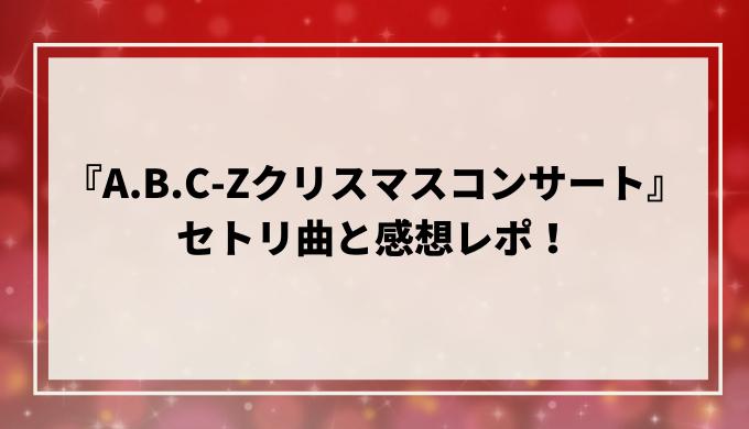 『A.B.C-Zクリスマスコンサート』セトリ曲と感想レポ!