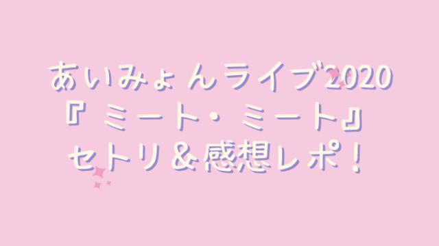 あいみょんライブ2020『ミート・ミート』セトリ&感想レポ!