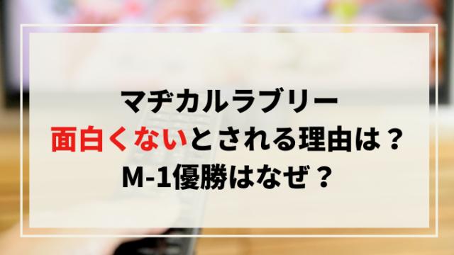 マヂカルラブリーは面白くないとされる理由は?M-1優勝はなぜ?