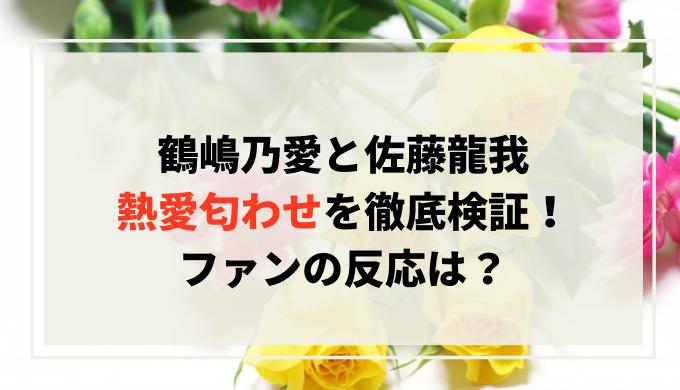 鶴嶋乃愛と佐藤龍我の熱愛匂わせを徹底検証!ファンの反応は?