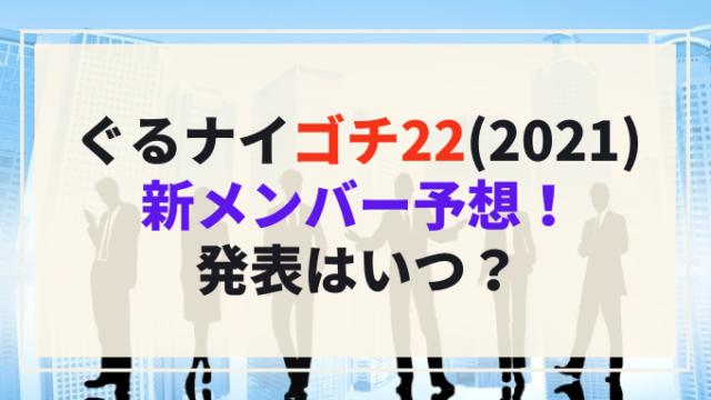 ぐるナイゴチ22(2021)新メンバーは誰か予想!発表はいつ?