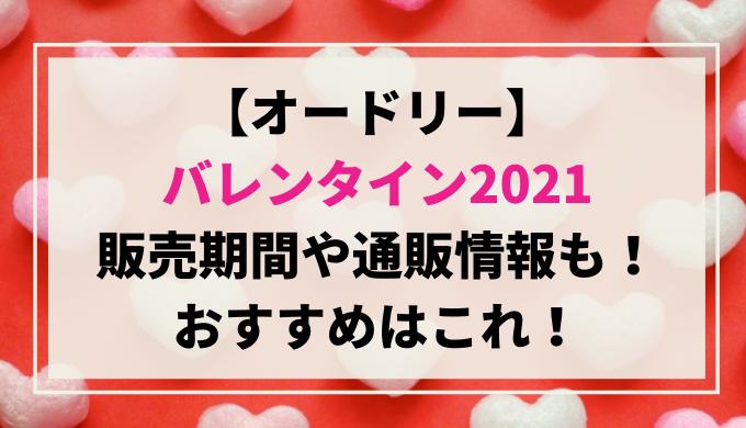 【オードリー】バレンタイン2021販売期間や通販情報も!おすすめはこれ!