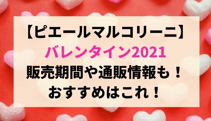 【ピエールマルコリーニ】バレンタイン2021販売期間や通販情報も!おすすめはこれ!