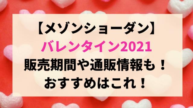 【メゾンショーダン】2021